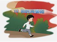 网站首页 小学教学全解【增值版】 三年级语文(下) 和时间赛跑