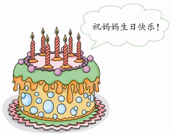 姐弟俩用攒下的零花钱给她买了一个香甜的生日蛋糕.
